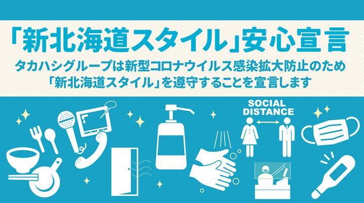 新型 コロナ ウイルス 北海道 最新